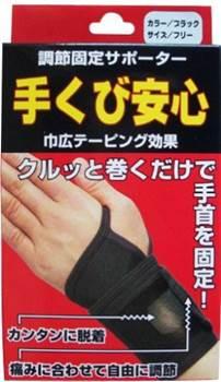 腱鞘炎のサポーター