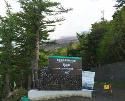 富士山の入り口
