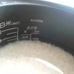 もっと美味しく!お米の炊き方は水の量が超重要!